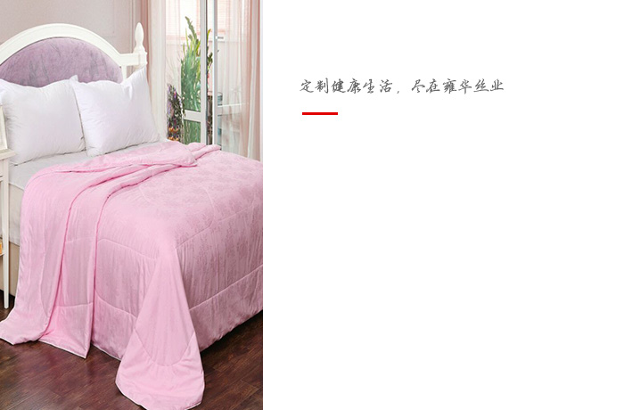 雍华丝业 · 定制