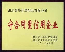 2012守合同重信用-省工商局