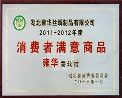 2013消费者满意商品-省消委会