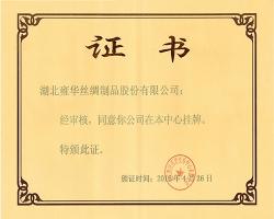 挂牌上市证书