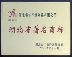 湖北省著名商标2014