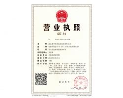 雍华股份营业执照-副本20150915