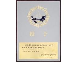 湖北名牌奖牌2015-2018
