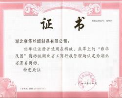 湖北省著名商标证书14-19